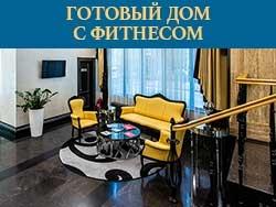 Barrin House. Готовый дом с фитнесом в Хамовниках 6 особняков в тихом центре Москвы